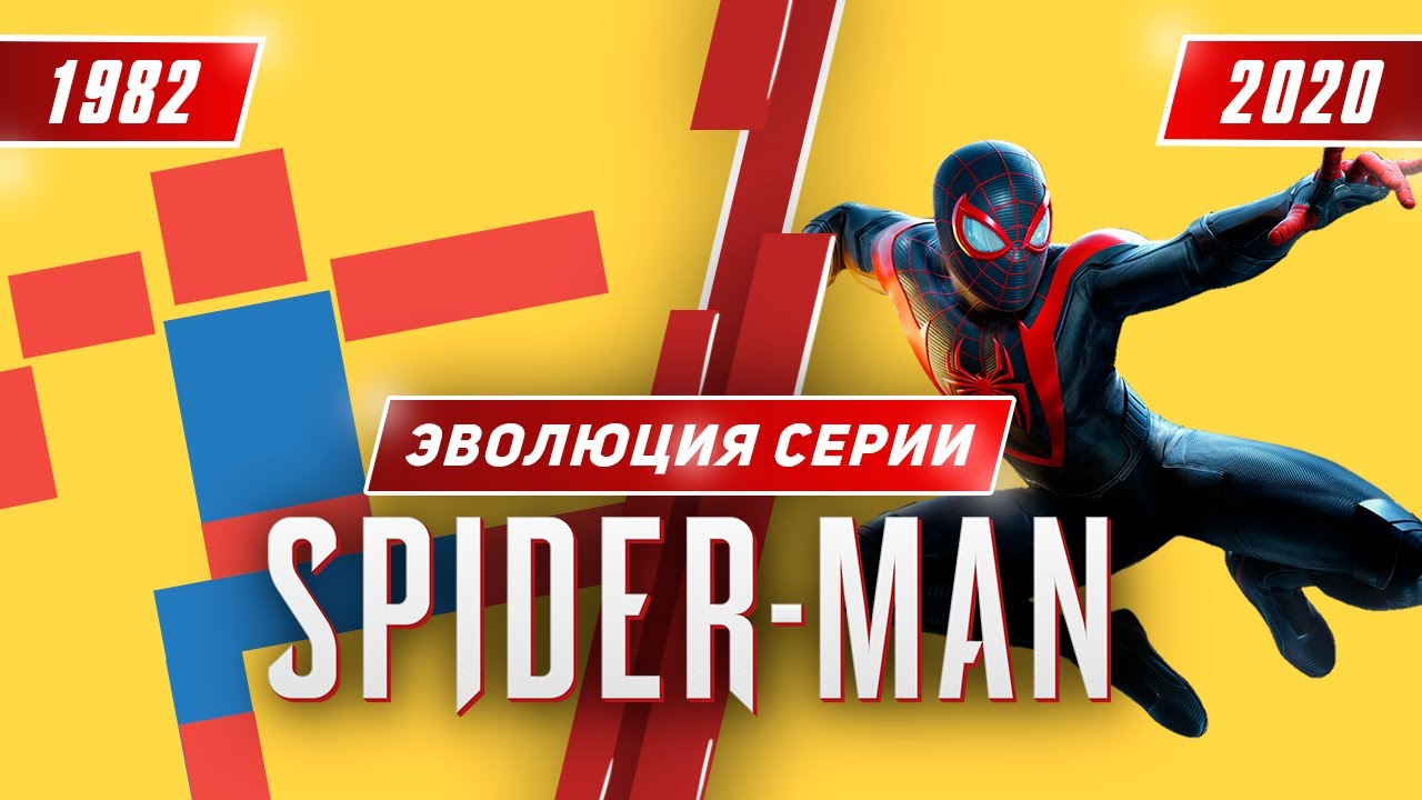 Эволюция серии Spider-Man (1982 - 2020)