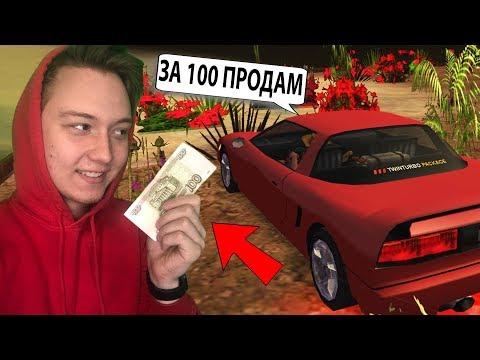 КУПИЛ ИНФЕРНУС ТТ ЗА 100 РУБЛЕЙ в GTA SAMP / ARIZONA RP