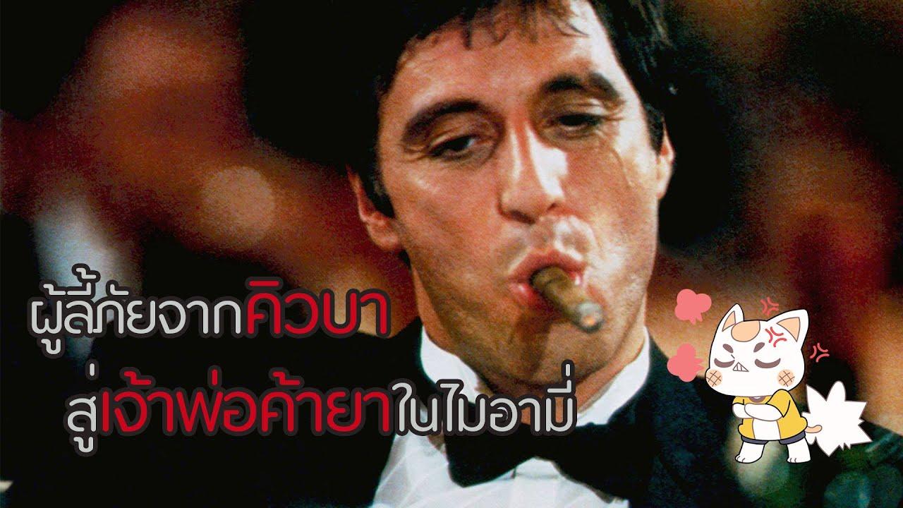 Scarface - มาเฟียหน้าบาก เดือดทะลุนรก [สปอยยับ] 1983