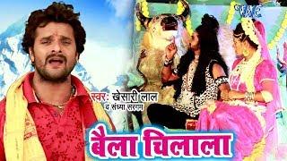 Baila Chilala - Khesari Lal सुपरहिट काँवर गीत 2018 - Superhit Bhojpuri Kanwar Songs 2018 new