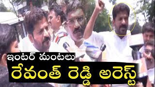 Congress Leader Revanth Reddy Fires on CM KCR & TS Govt Over Intermediate Results   Political Qube