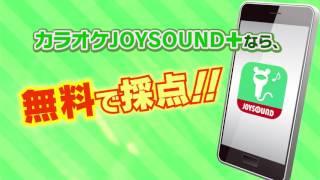 【公式】カラオケJOYSOUND+(plus) -1日1曲採点無料の定番カラオケアプリ-