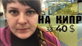 На КИПР в ЯНВАРЕ Перелёт 40 мин за 40 VLOG 1