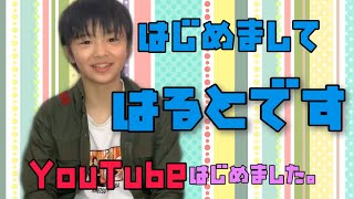 初めましてはるとです!(ハルオ)YouTube始めました これから面白い動画をたくさんあげていくので、みなさんチャンネル登録よろしくお願いします! がんばるぞ!