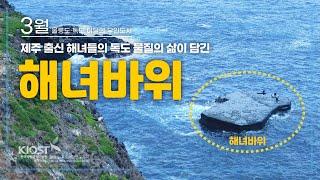 3월 울릉도·독도 이달의 무인도서, 해녀바위