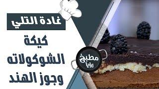 كيكة الشوكولاته وجوز الهند - غادة التلي