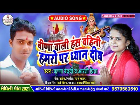 #aarti-priya-और-krishna-bedardi-ka-new-sarswati-puja-song-|-बिणा-वाली-हंस-वहिनी-हमरो-पर-ध्यान-दिय