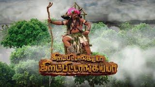 Kaatuvasi Special | Kilambitaangayaa Kilambitaangayaa | Moviebuff Promo | Razak
