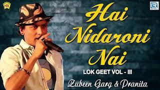 Hai Nidaroni Nai | Zubeen Garg Lokgeet 2019 | Assamese Popular Song | Lok Geet Vol - lll | Love Song