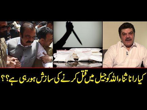 Kya Rana...Conspiracy to kill?