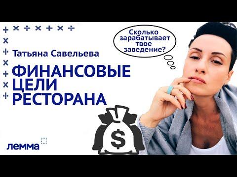 Татьяна Савельева. Финасовые цели ресторана. Вебинар ЛЕММА.