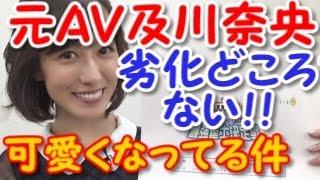 【現在】元セクシーアイドルの及川奈央さん劣化どころか可愛くなってる...