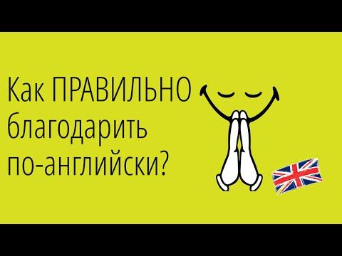 11 способов сказать спасибо на английском. Разговорный Английский.
