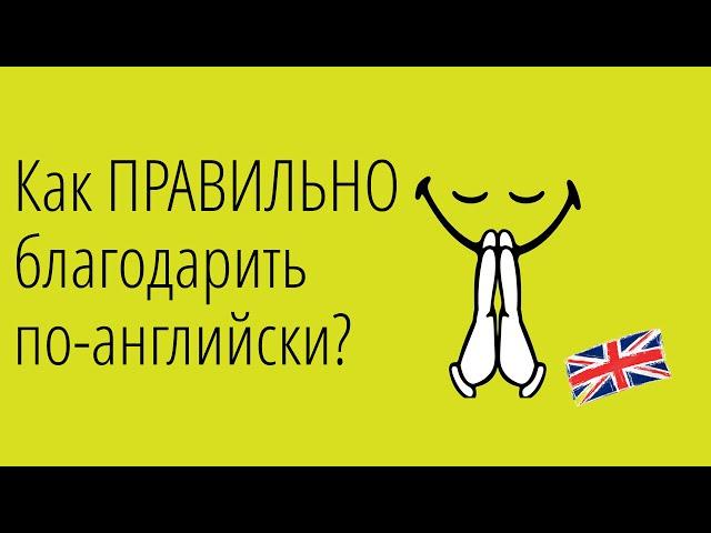 11 способов сказать 'спасибо' на английском. Разговорный Английский.