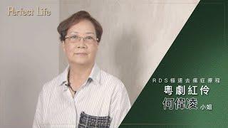 【客戶分享】何小姐 (粵劇紅伶):療程兩次後走路回復自如!