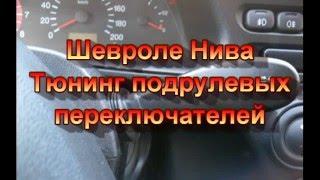 Тюнинг шевроле нива своими руками (видео)