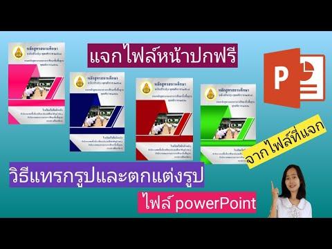 วิธีแทรกรูปและตกแต่งรูป หน้าปก ในpowerPoint ที่แจกฟรี (แจกฟรีไฟล์แก้ไขได้)