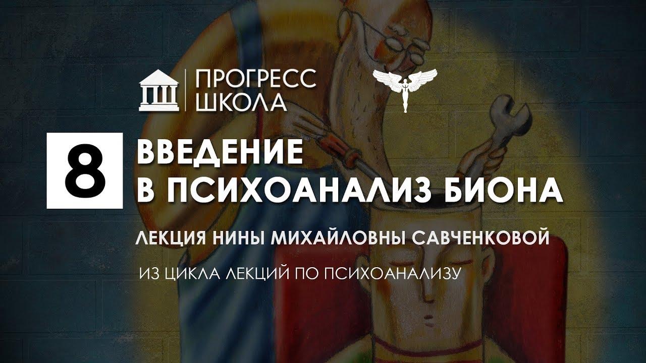 Нина Савченкова — Введение в психоанализ Биона
