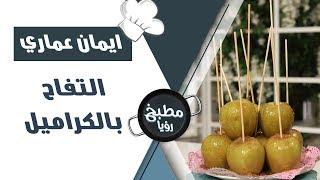 التفاح بالكراميل - ايمان عماري