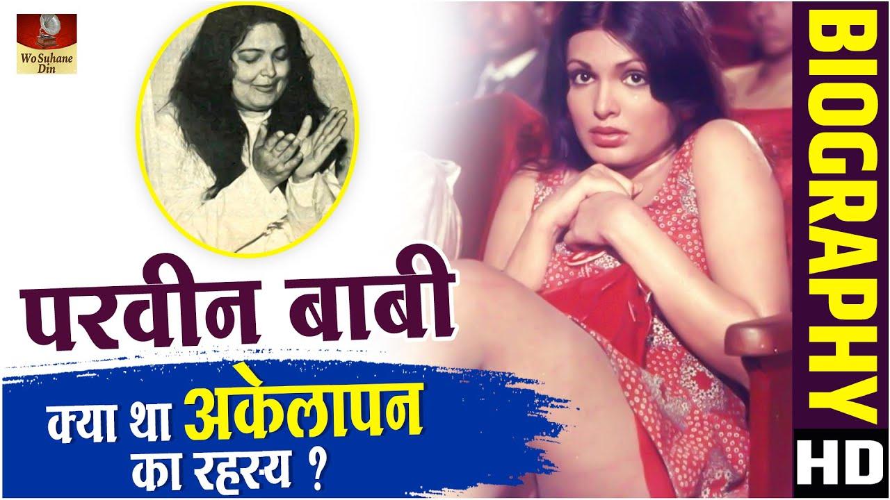 Parveen Babi - Unsolved Mystery Life   एक खूबसूरत हसीना की अनसुनी कहानी   Biography In Hindi