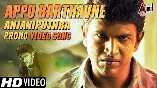 Anjaniputra | Appu Barthavne | Puneeth Rajkumar Fans Song 2017 | Sudesh | Kishore Kumar Shetty