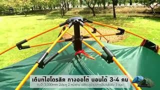 Hydraulic Tent เต็นท์ไฮโดรลิค