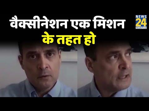 News24 के सवाल पर Rahul Gandhi ने कहा- वैक्सीनेशन एक मिशन के तहत हो, सरकार की सोच वैज्ञानिक नहीं है
