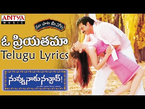 "O Priiyatama Full Song With Telugu Lyrics II ""మా పాట మీ నోట"" II Nuvvu Naaku Nachchav Songs"