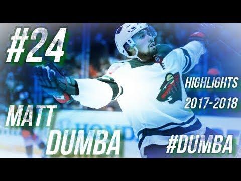 MATT DUMBA HIGHLIGHTS 17-18 [HD]