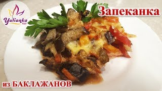 ЧУДО-ЗАПЕКАНКА из БАКЛАЖАНОВ / ВКУСНЕЕ НЕ БЫВАЕТ!!! / Eggplant casserole