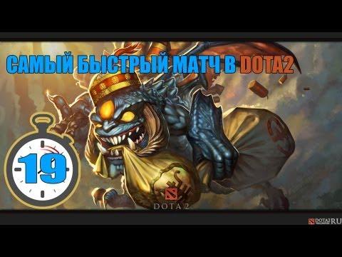 видео: Самый быстрый матч в истории dota 2