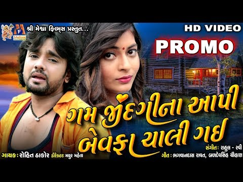 Gam Jindagi Na Aapi Bewafa Chali Gai    Rohit Thakor     New Song Promo   
