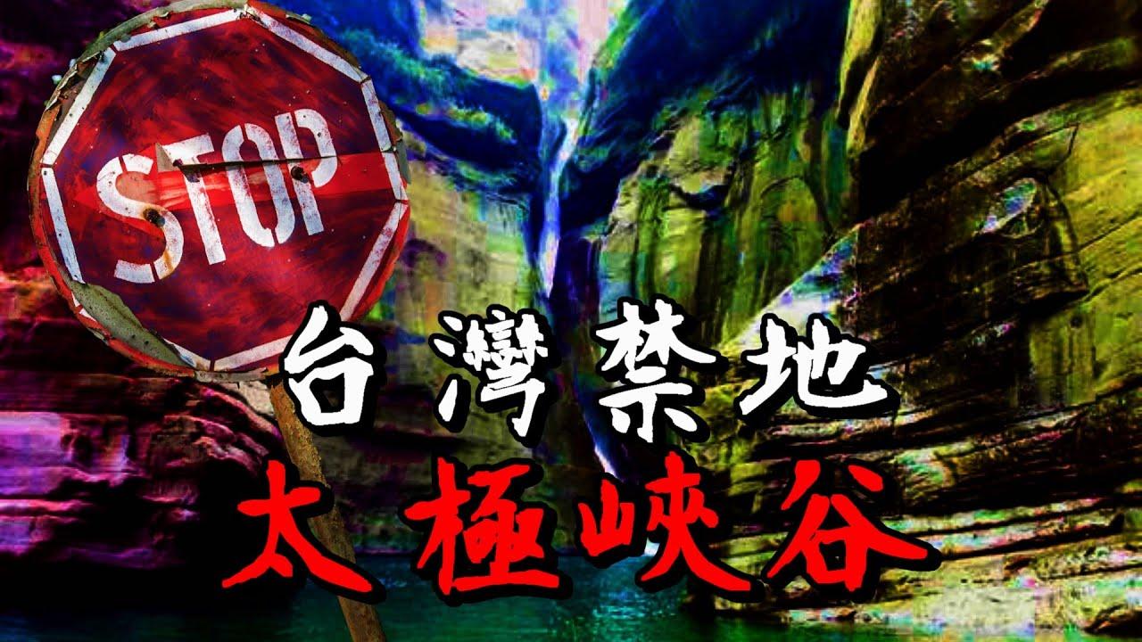 台灣禁地太極峽谷 發生落石山難後被封鎖起來 期間傳出許多靈異事件