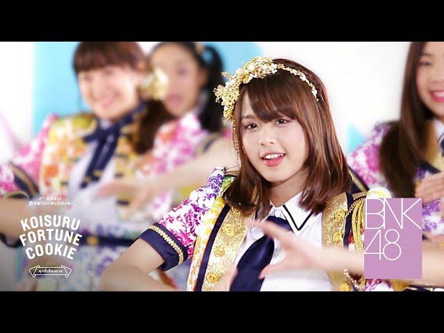 【MV Full】Koisuru Fortune Cookie คุกกี้เสี่ยงทาย / BNK48