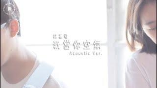 旺福《我當你空氣》Acoustic Ver. Cover by 林昱君 feat. 林嘉恩|繭音樂 Cocoon Music