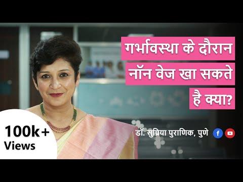 गर्भावस्था के दौरान नॉन वेज खा सकते है क्या? Non-veg Food During Pregnancy- Dr. Supriya & Malvikaji