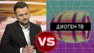 Диоген ТВ S03E05: Битва двух Градов с Андреем Афанасьевым