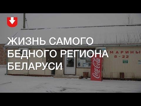 Как живется в самом бедном регионе Беларуси