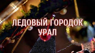 Самый дорогой ледовый городок Урала, проблемы с электронными трудовыми, уральцам испортили Новый год