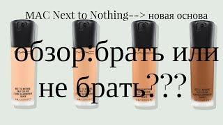 Обзор на новую основу от МАС Next To Nothing: купить или не купить, вот в чём вопрос... - Видео от BeautyNotes