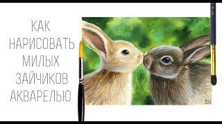 Рисуем милых кроликов акварелью. Видео урок. Уровень: Средний