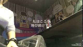 福原美穂さん大好きでひまわりをカバーしました!