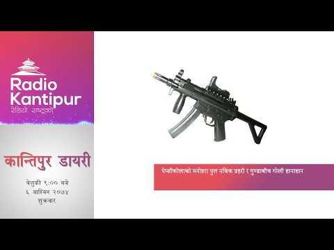 Kantipur Diary 9:00pm - 22 September 2017