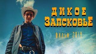 ДИКОЕ ЗАПСКОВЬЕ (Драма/ Вестерн/Комедия/Премьера 2019)