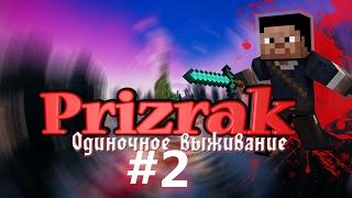 Minecraft стрим одиночное выживание 2 серия