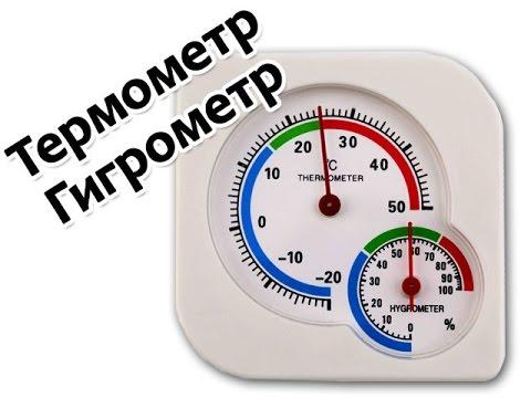 Термометры и гигрометры в интернет-магазине ➦ rozetka. Ua. ☎: (044) 537 02-22, 0 800 503-808. $ лучшие цены, ✈ быстрая доставка, ☑ гарантия!
