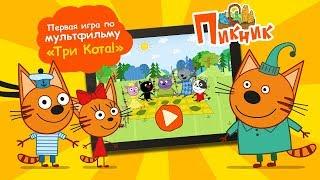 [Промо-ролик]Обучающая игра. Три кота: Пикник