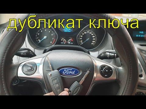 Изготовление ключей, дубликат ключа, прописать выкидной чип ключ Форд фокус 3, Раменское