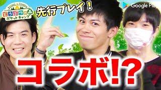#5【フィッシャーズ×ポッキー】『どうぶつの森 ポケットキャンプ』をリリース前に先行プレイ:Google Play