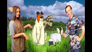 Девушка играет в ностальгическую игру - Овца, собака и волк